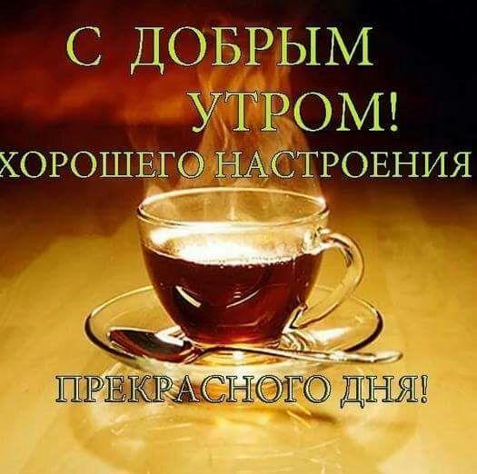 Пожелания с добрым утром друзьям прикольные в картинках (10)