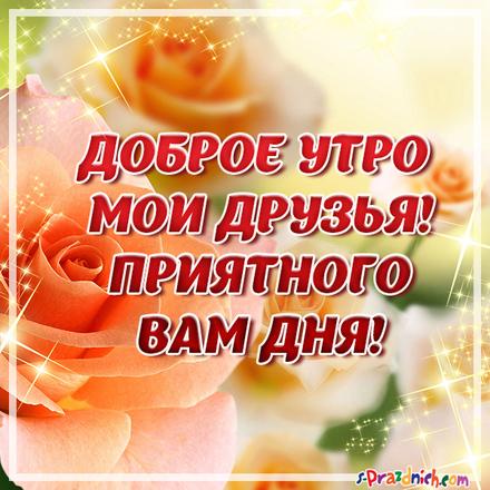 Пожелания с добрым утром друзьям прикольные в картинках (14)