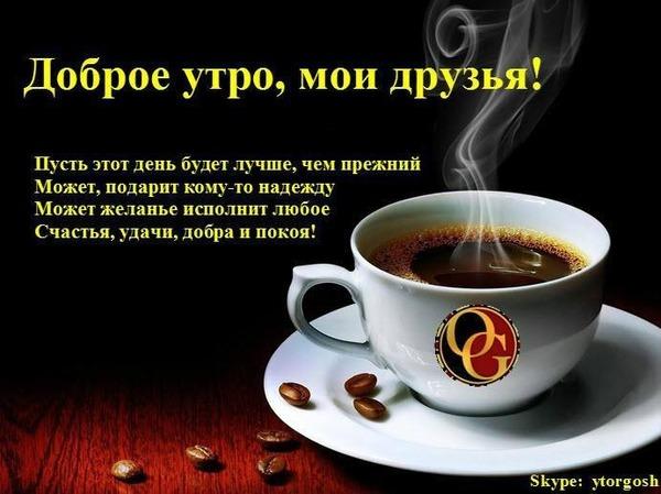 Пожелания с добрым утром друзьям прикольные в картинках (4)