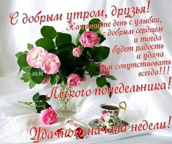 Пожелания с добрым утром друзьям прикольные в картинках (8)
