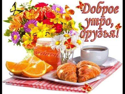 Пожелания с добрым утром друзьям прикольные в картинках (9)