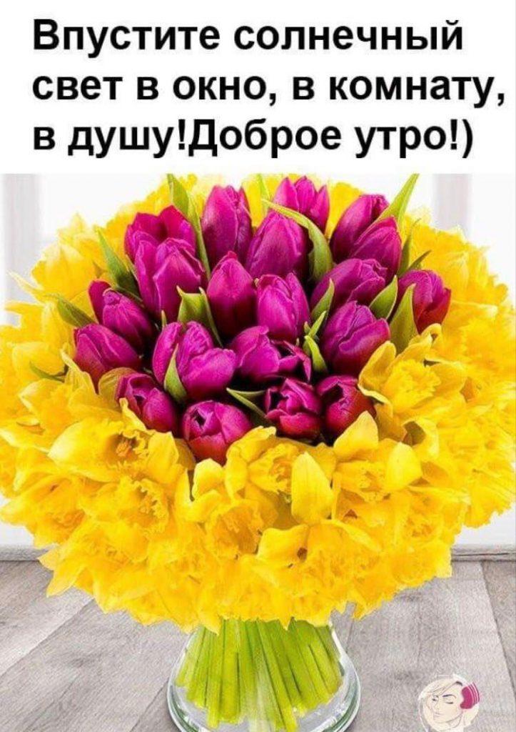 Пожелания с добрым утром любимой женщине в картинках (10)