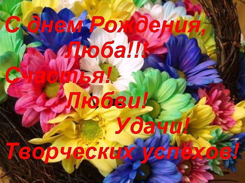 Поздравления в картинках и стихах с днем рождения люба