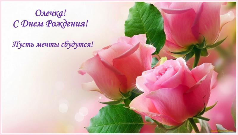 Поздравление для Ольги с днем рождения в картинках (1)