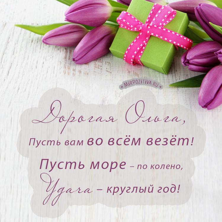 Поздравление для Ольги с днем рождения в картинках (13)