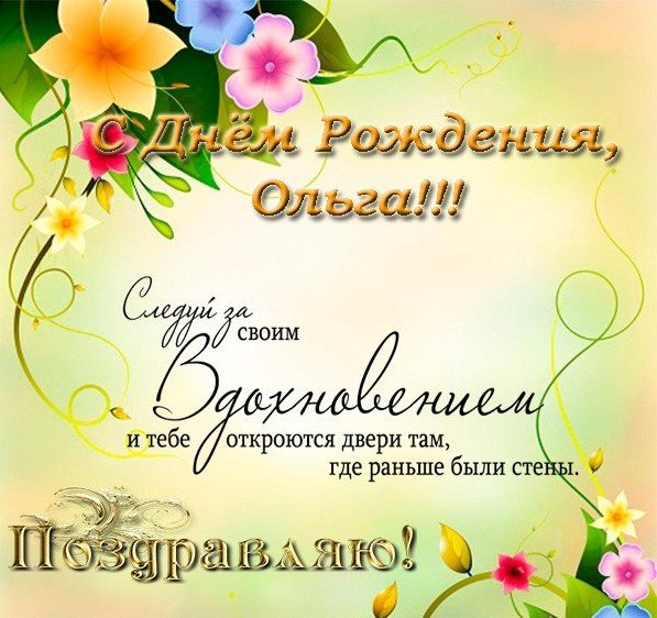 Поздравление для Ольги с днем рождения в картинках (2)