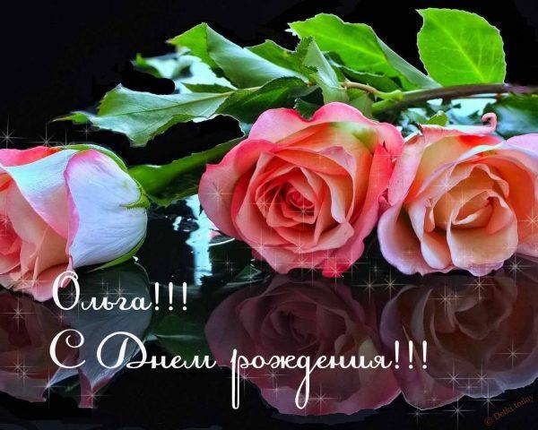 Поздравление для Ольги с днем рождения в картинках (4)