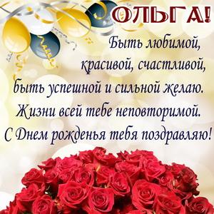 Поздравление для Ольги с днем рождения в картинках (6)