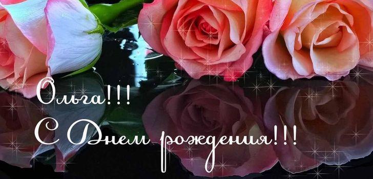 Поздравление для Ольги с днем рождения в картинках (7)