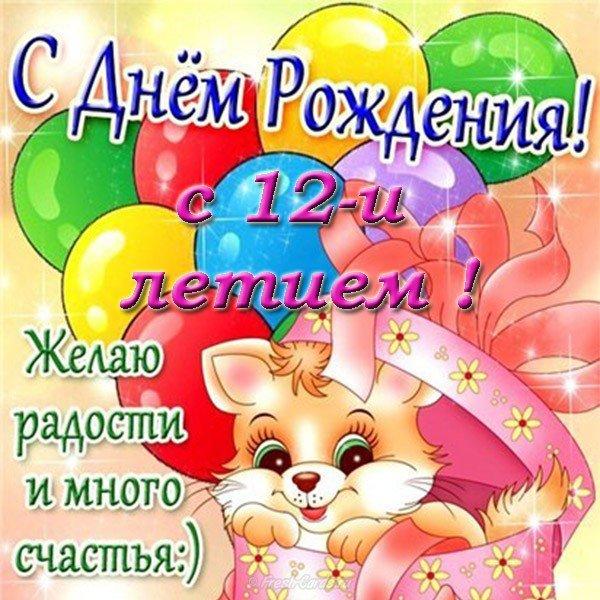 Поздравление для девочки с днем рождения в картинках (13)