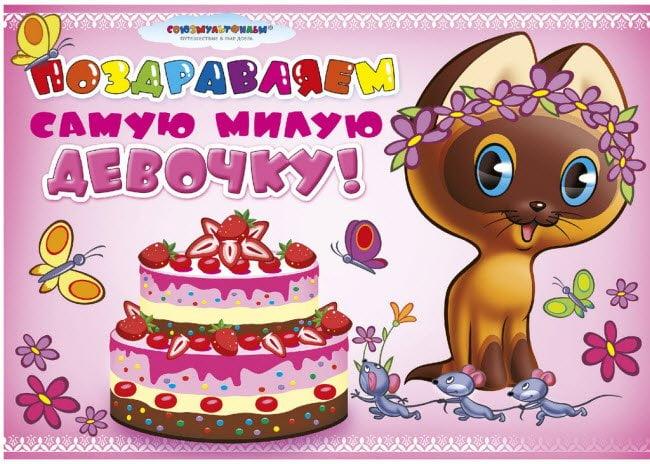 Поздравление для девочки с днем рождения в картинках (15)