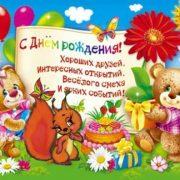 Поздравление для девочки с днем рождения в картинках (2)
