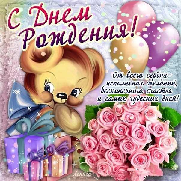 Поздравление для девочки с днем рождения в картинках (3)