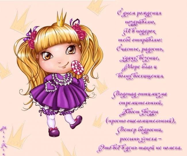 Поздравление для девочки с днем рождения в картинках (5)