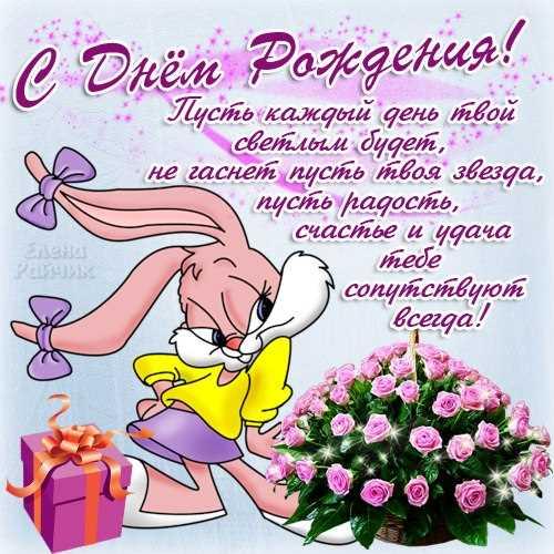 Поздравление для девочки с днем рождения в картинках (7)