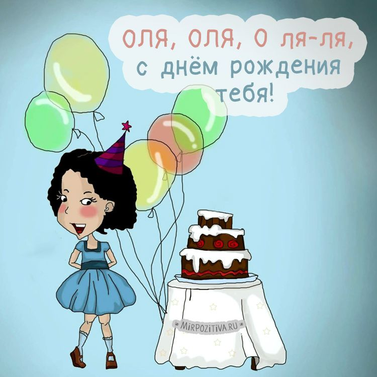 Поздравление для девушки с днем рождения в картинках (10)