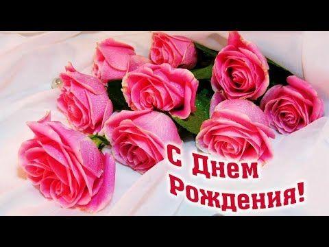 Поздравление для девушки с днем рождения в картинках (15)