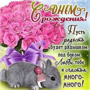 Поздравление для девушки с днем рождения в картинках (16)