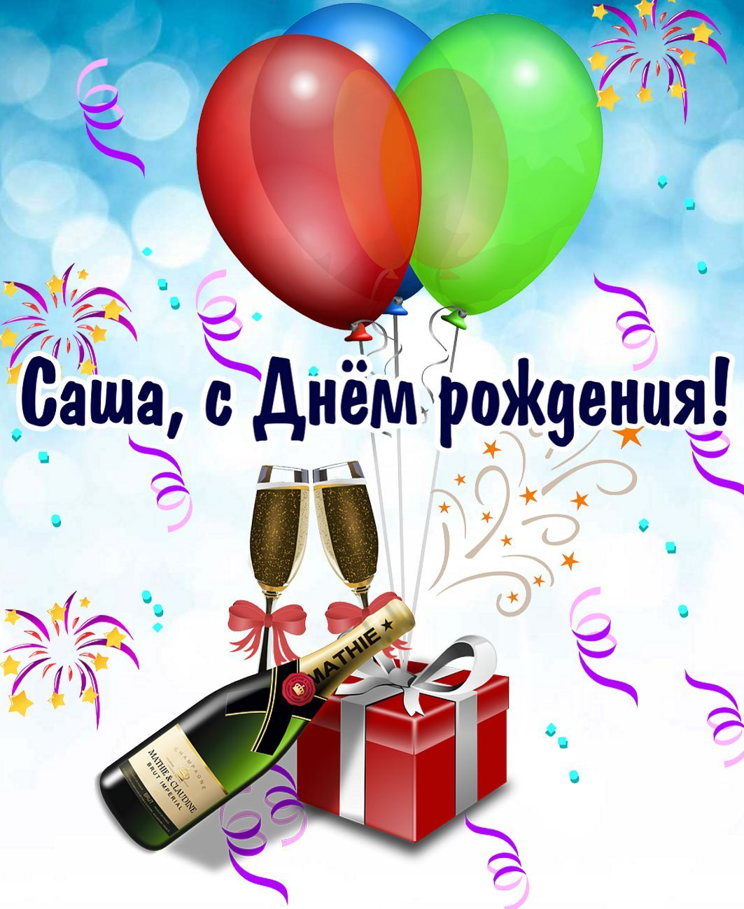 Поздравления с открытками с днем рождения саша