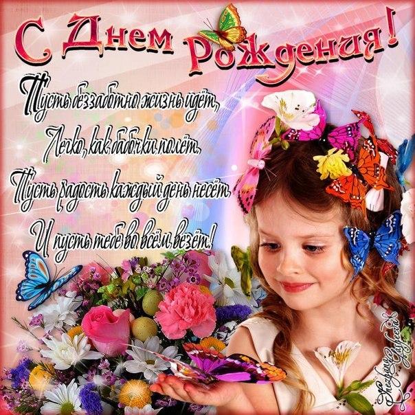 Поздравление для дочери с днем рождения открытки (11)