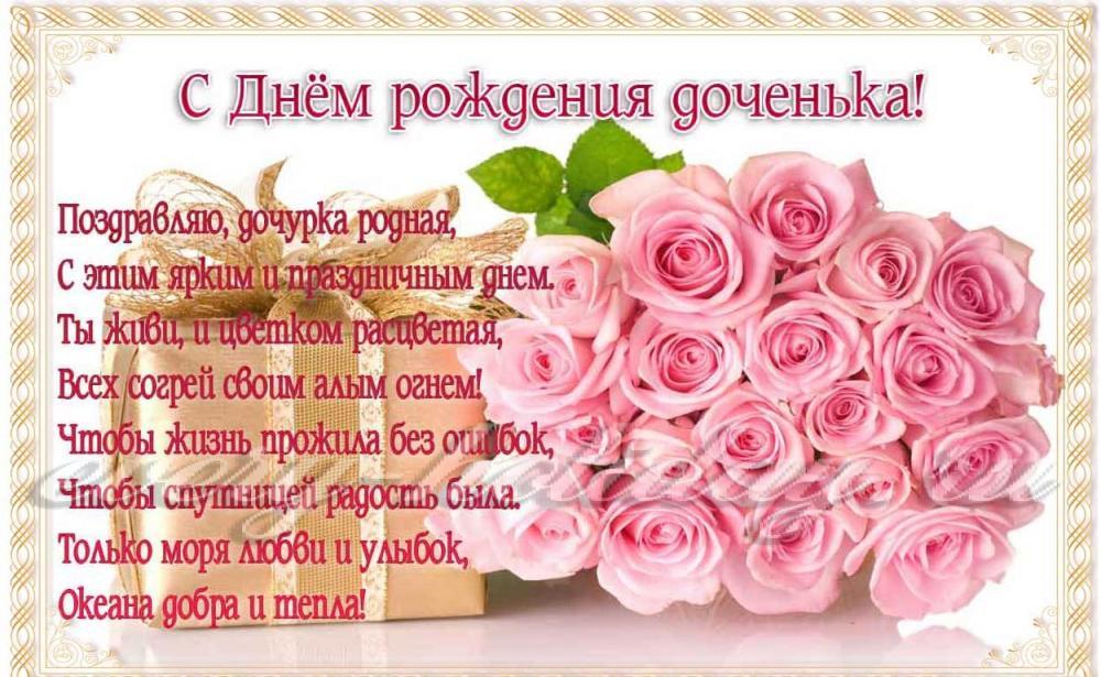 Поздравление для дочери с днем рождения открытки (13)
