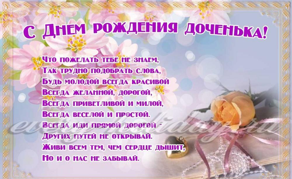 Поздравление для дочери с днем рождения открытки (14)