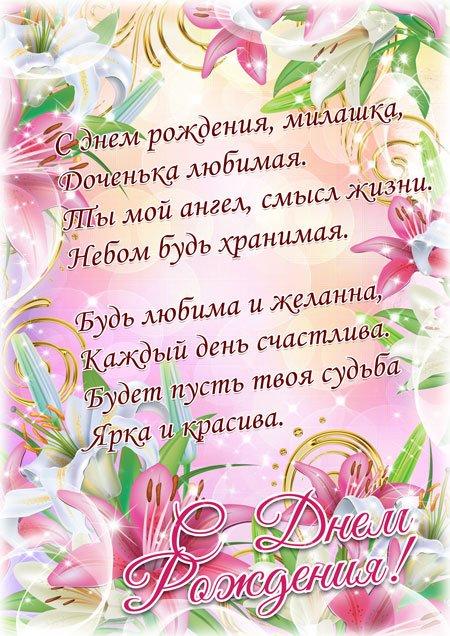 Днем, открытка с днем рождением любимой дочке