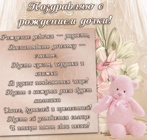 Поздравление для дочери с днем рождения открытки (18)