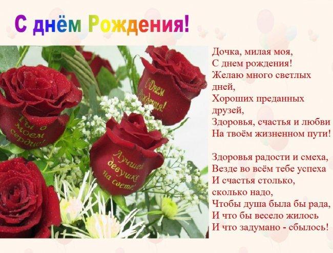 Поздравление для дочери с днем рождения открытки (2)
