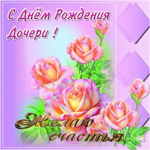 Поздравление для дочери с днем рождения открытки (3)