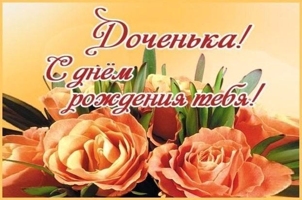 Поздравление для дочери с днем рождения открытки (7)