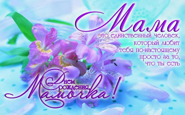 Поздравление для мамы с днем рождения сына картинки (11)