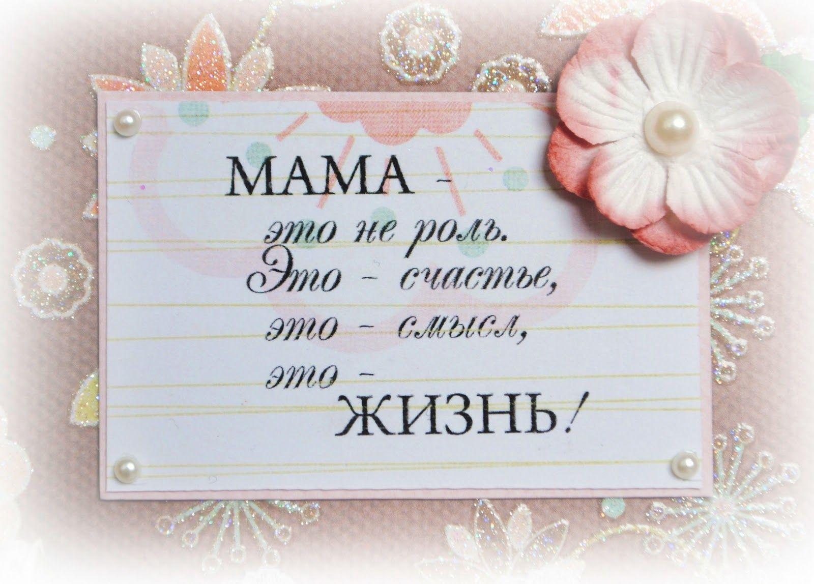 Поздравление для мамы с днем рождения сына картинки (17)