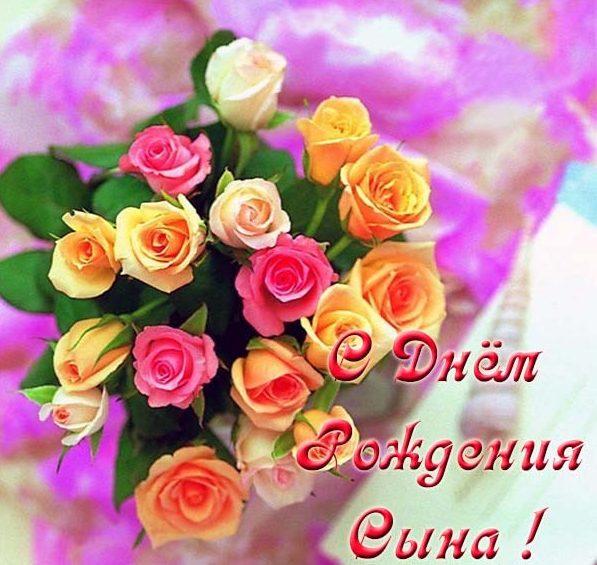 Поздравление для мамы с днем рождения сына картинки (8)