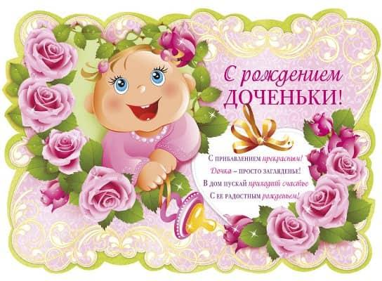 Поздравление для мамы с рождением дочери в картинках (5)