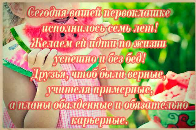 Поздравление для мамы с рождением дочери в картинках (6)