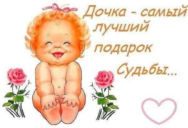 Поздравление для мамы с рождением дочери в картинках (7)