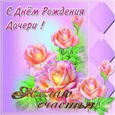 Поздравление для мамы с рождением дочери в картинках (8)