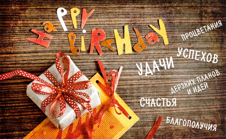 Поздравление для мужчины в картинках с днем рождения (11)