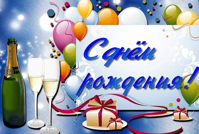 Поздравление для мужчин с днем рождения в картинках (11)