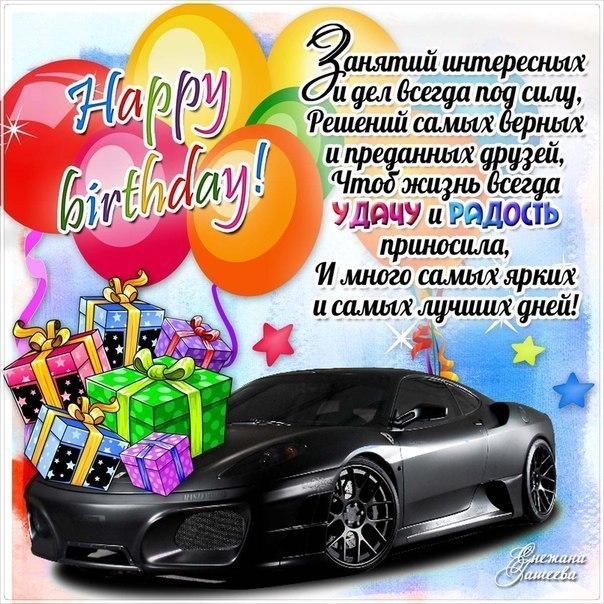 Поздравление для мужчин с днем рождения в картинках (13)