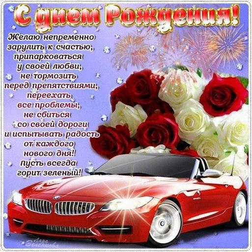 Поздравления с днем рождения шуточные мужчине водителю