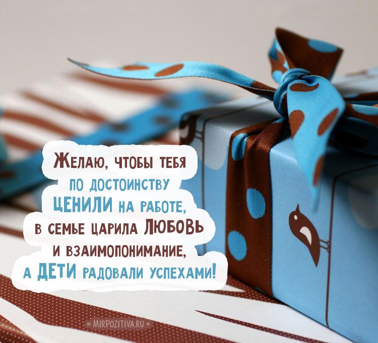 Поздравление для мужчин с днем рождения в картинках (8)