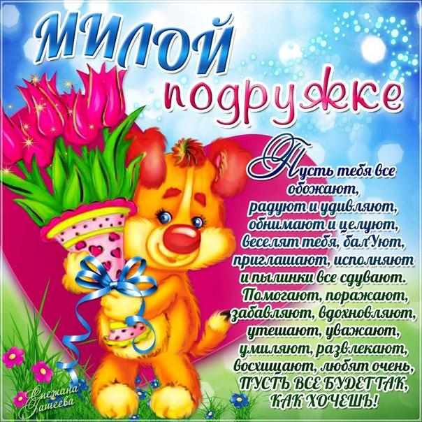 Поздравление подружке с днем рождением открытки, цветы гвоздик