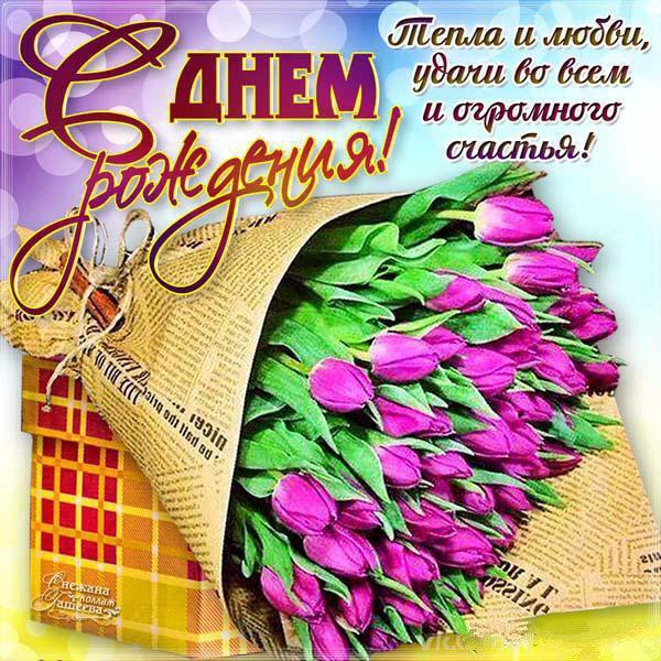 Открытки, с днем рождения женщине картинки с тюльпанами красивые