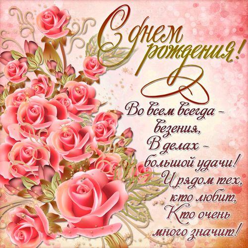 Поздравление с днем рождения для женщины в картинках (1)