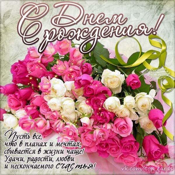 Поздравление с днем рождения для женщины в картинках (12)
