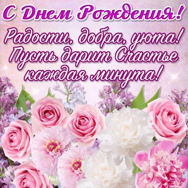 Поздравление с днем рождения для женщины в картинках (13)