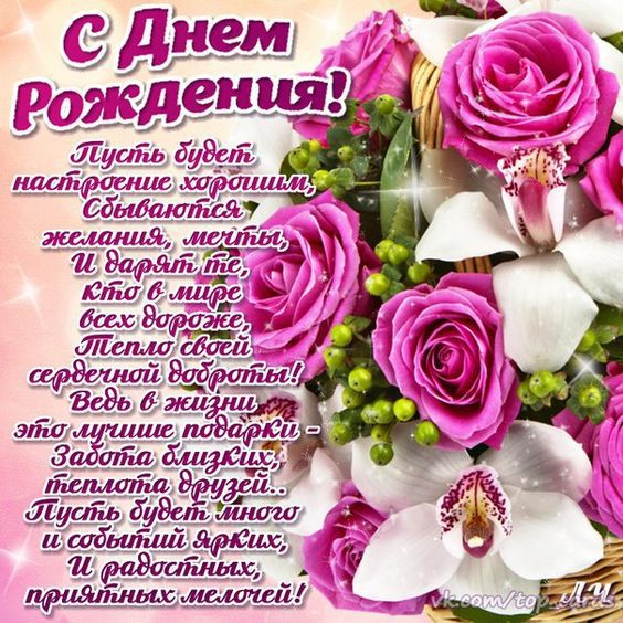 Поздравление с днем рождения для женщины в картинках (15)
