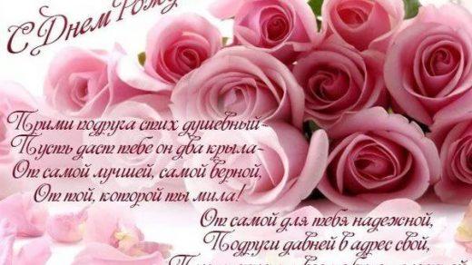 Поздравление с днем рождения для женщины в картинках (3)